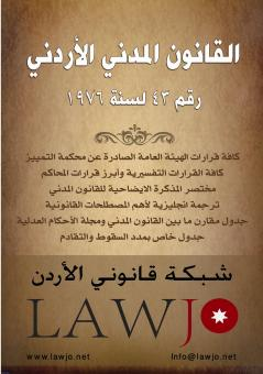 4-_madani_jordan_3_-2012.jpg