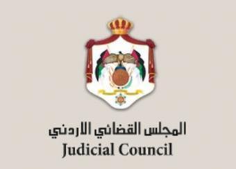 المجلس القضائي الاردني